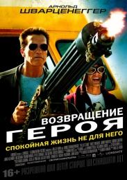 """Фильм """"Возвращение героя"""" (2013)"""