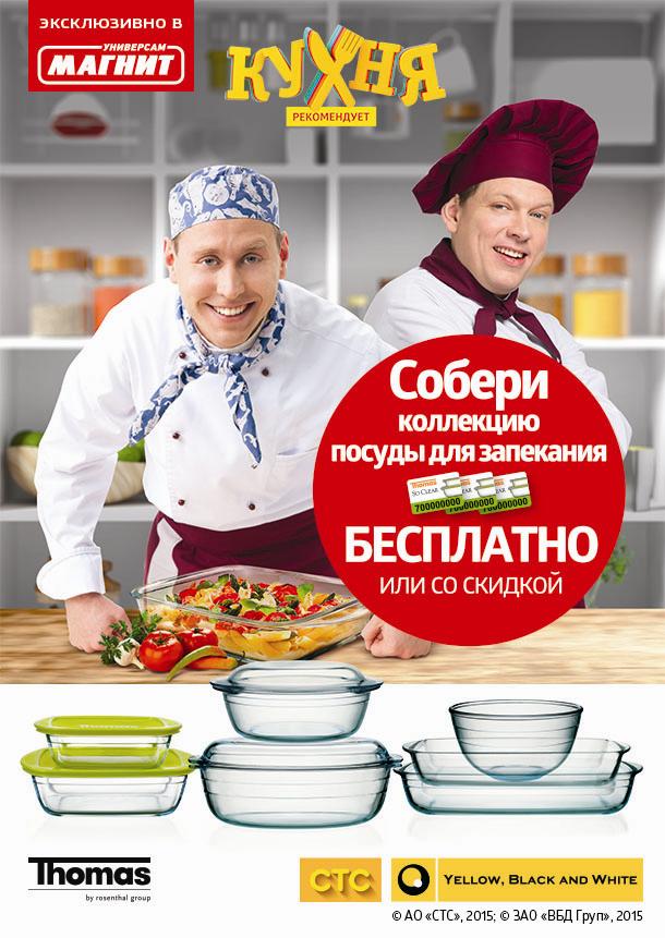 Московская Чудотворец акция в магните с наклейками 2015 Российском пр-кте