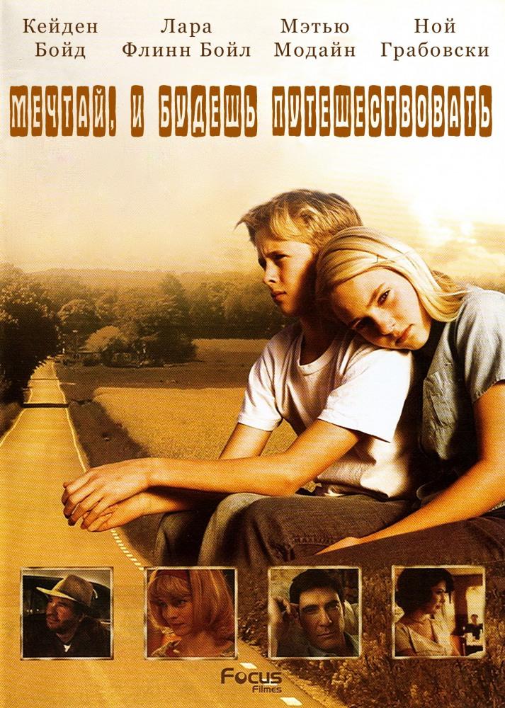 «Смотреть Фильм Онлайн Есть Мечты Будут И Путешествия» / 2005