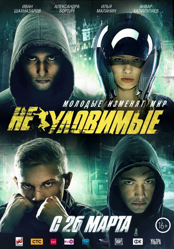 Неуловимые (2012) — отзывы о фильме.