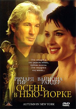http://images.spasibovsem.ru/catalog/original/film-osen-v-nu-jorke-2000-otzyvy-1386302067.jpg