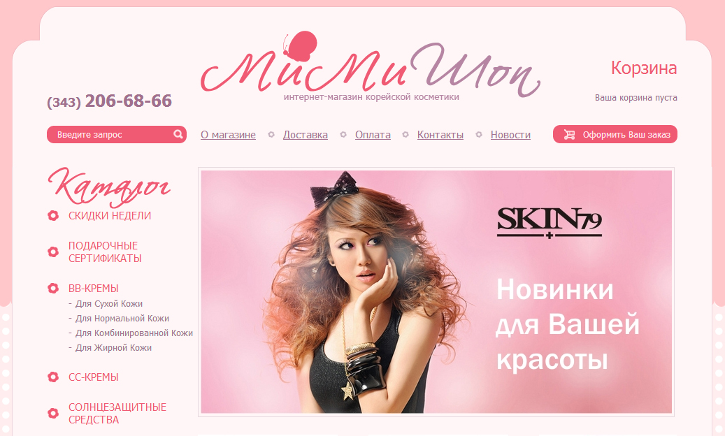Косметики владивосток интернет-магазин