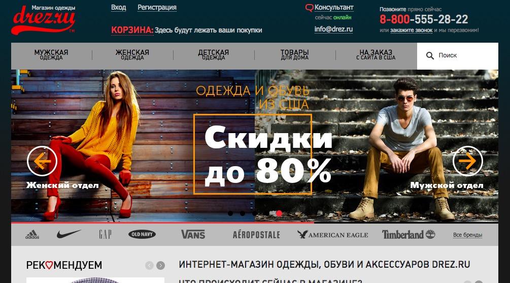Интернет магазин одежды каталог