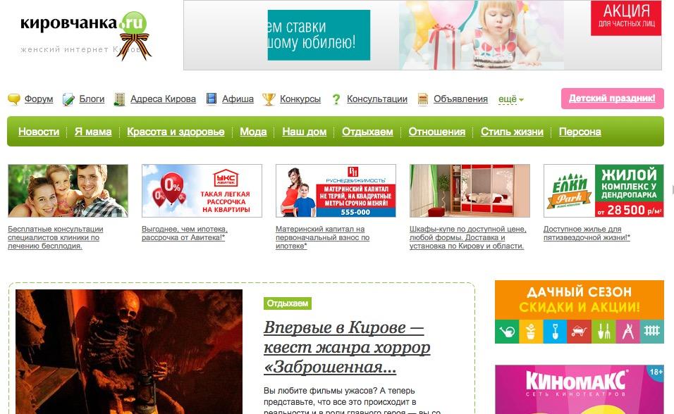 Букмекерская контора город киров