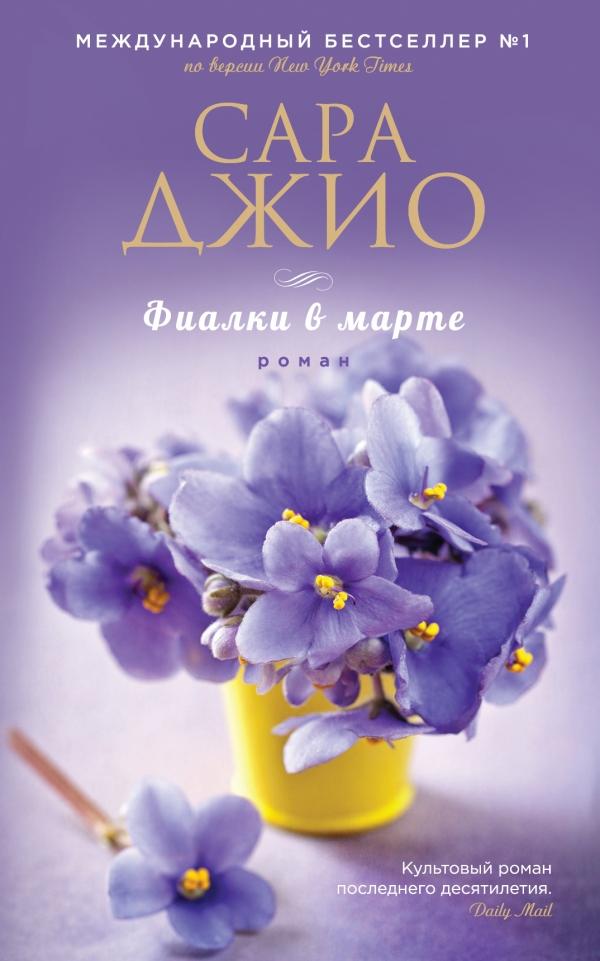 Сара джио книга фиалки в марте – скачать fb2, epub, pdf бесплатно.
