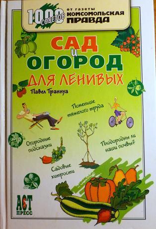 Книга сад и огород для ленивых павел