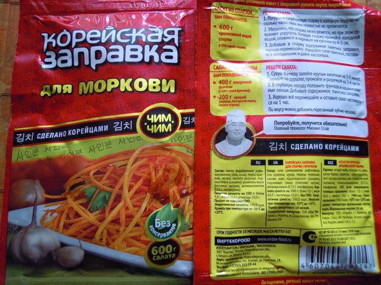 Корейская заправка чим-чим для моркови рецепт