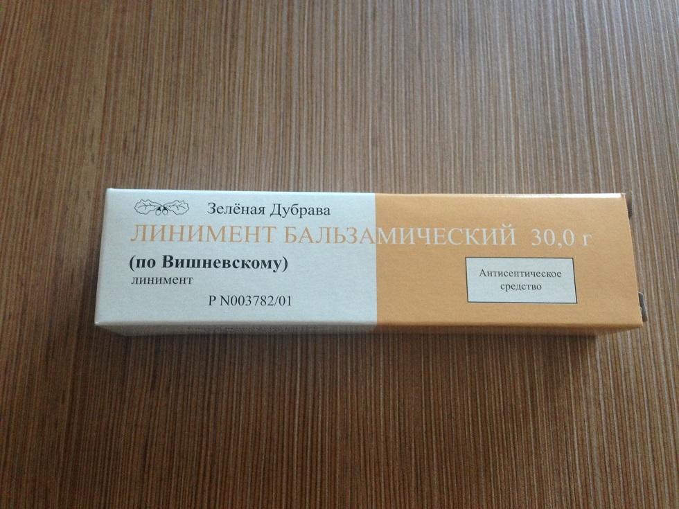 Мазь вишневского в каждой аптечке