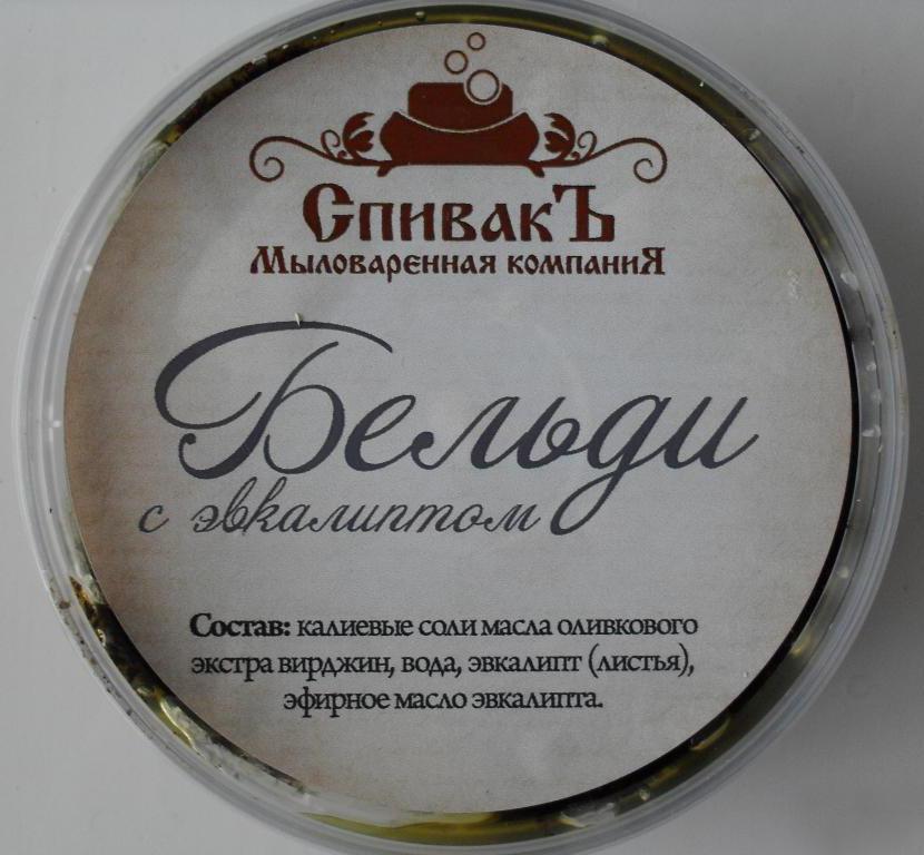 Бељди(црни сапун) -Листа жеља