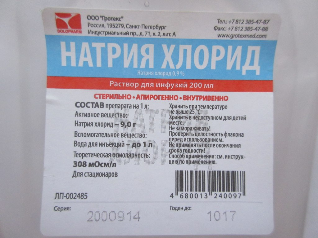 Ифимол раствор для инфузий инструкция