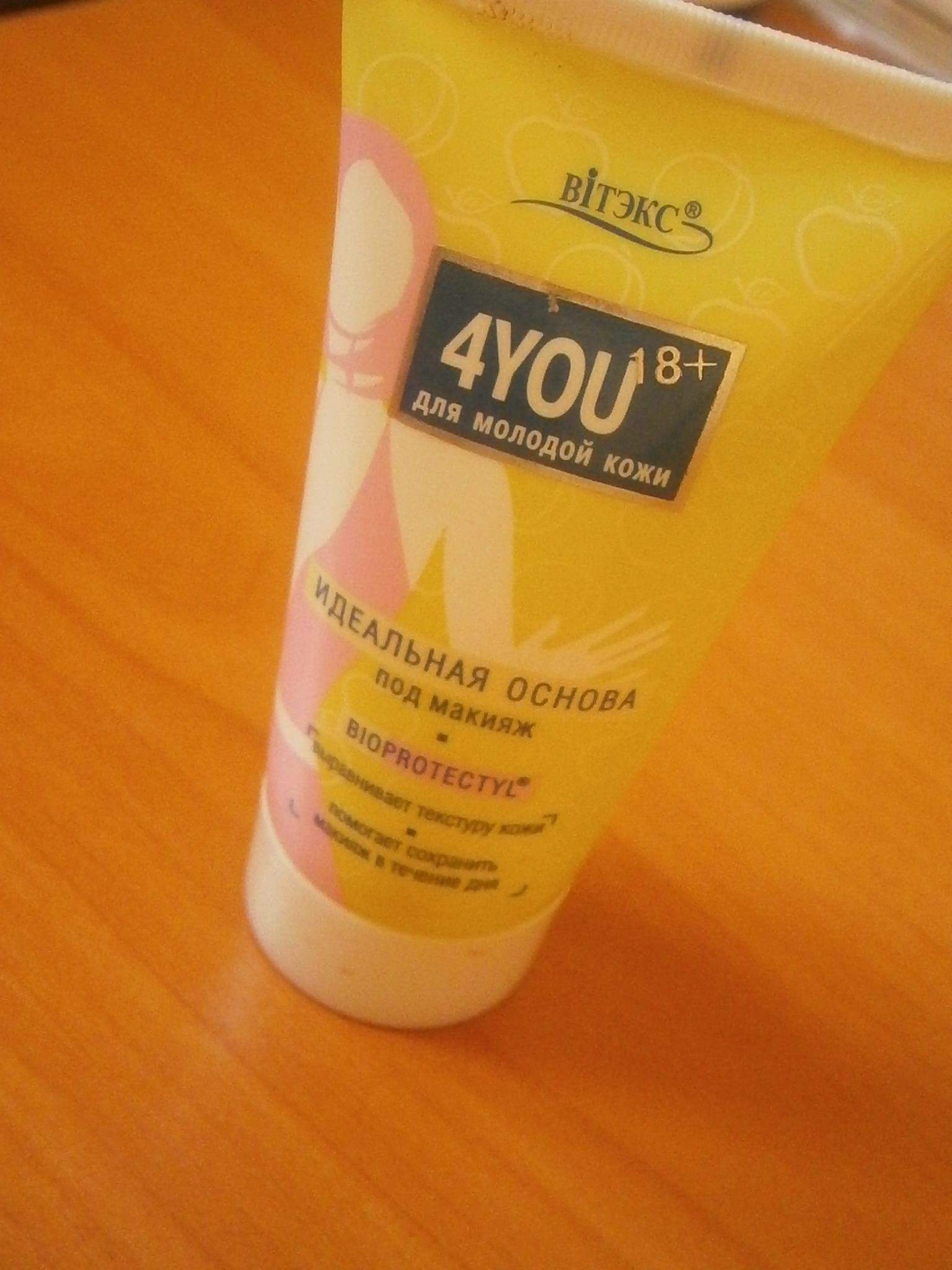 Какая база под макияж лучше для сухой кожи