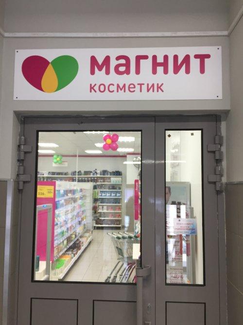 Магазины магнит косметик в иванове