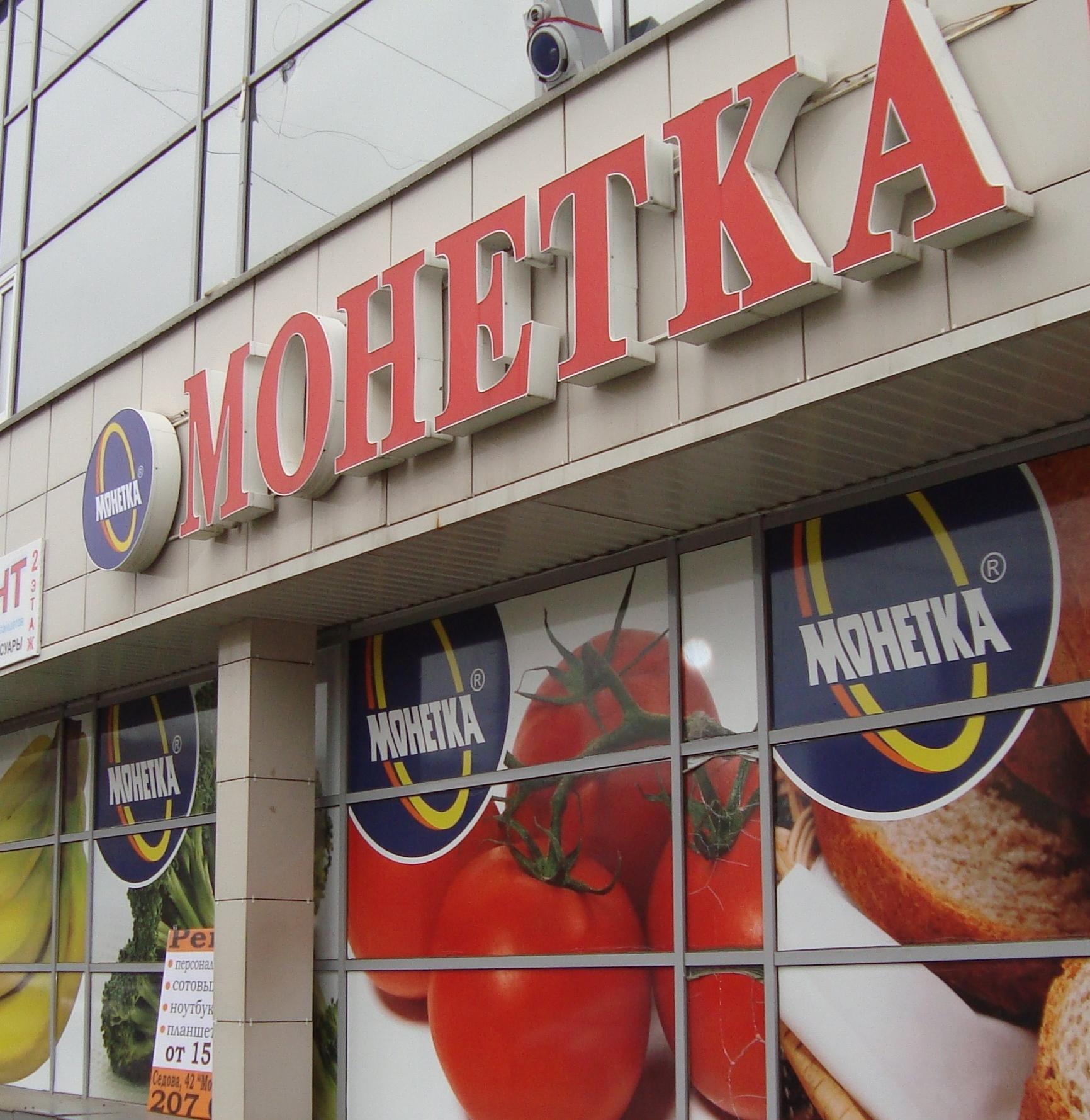 Магазин монетка в 10 рублей 91 года