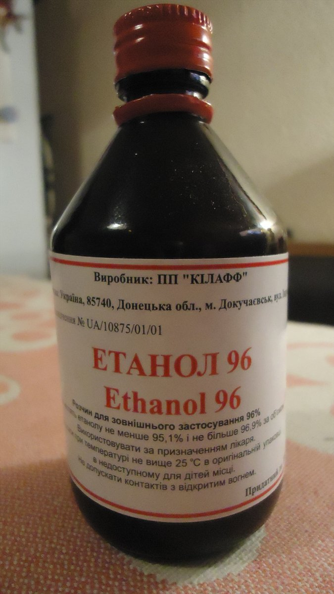 купить этиловый спирт 96 5 такое