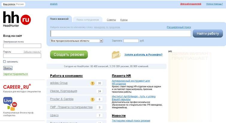 Как подать объявление о вакансии на hh.ru частные объявления о недвижимости геленджика