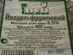 """Йогурт фруктовый """"ПейМолоко"""" черника - этикетка"""