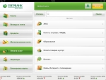 Приложение Сбербанк ОнЛайн для iPad