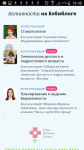 Статьи консультантов