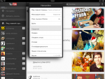 Приложение YouTube для iPad - доступно множество настроек