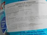"""(Порошок для посудомоечной машины Minel """"Compact"""" - этикетка на русском"""