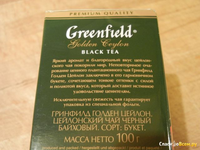 Маркировка на чай