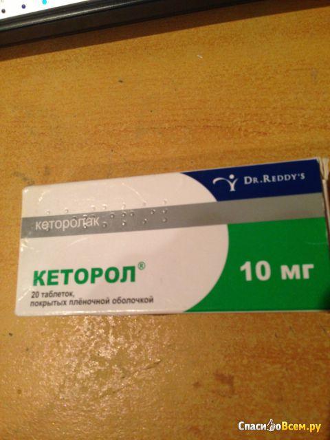 Сколько действует кеторол при зубной боли