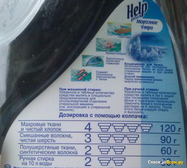"""Кондиционер для белья Help plus """"Морозная свежесть"""" фото"""