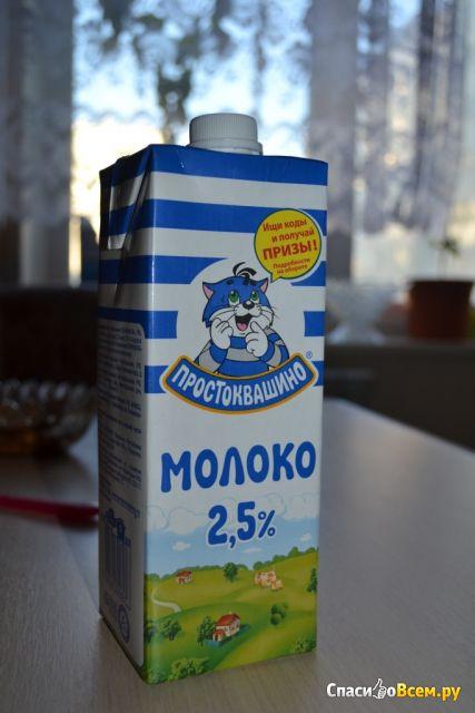 Молоко простоквашино коды