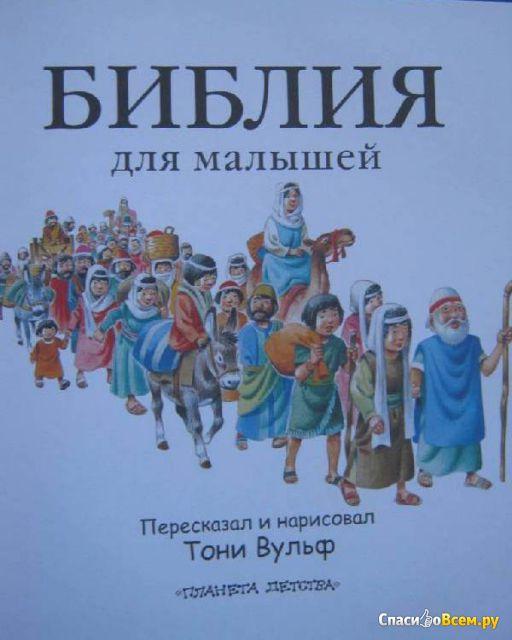 Детская библия раскраски