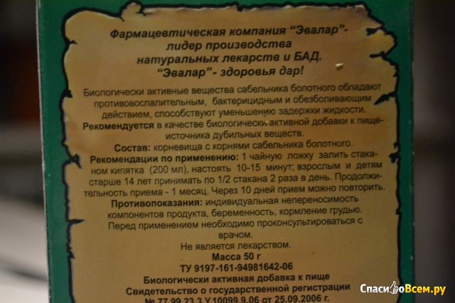 Сустамед - бальзам для кожи тела с медвежьим жиром 75г