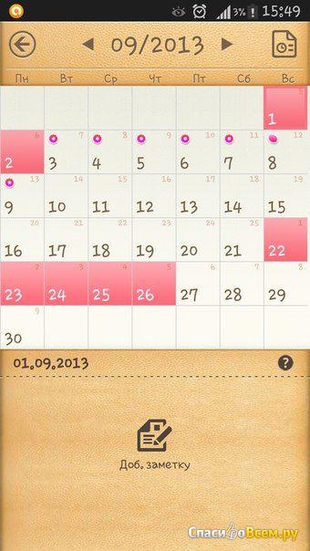 Женский Календарь Андроид