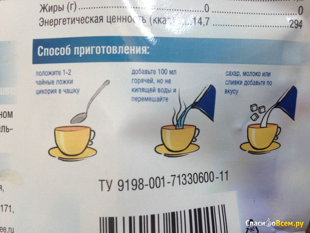 """Цикорий растворимый порошкообразный """"Большая чашка"""" классический фото"""