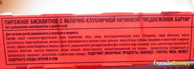 """Бисквитное пирожное """"Медвежонок Барни"""" Клубника фото"""
