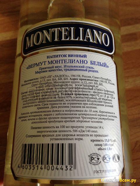 Вермут Monteliano Bianco фото