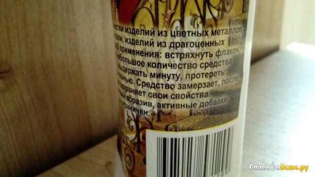 """Средство для чистки изделий из цветных металлов """"Asidol-M"""" Lenbythim фото"""
