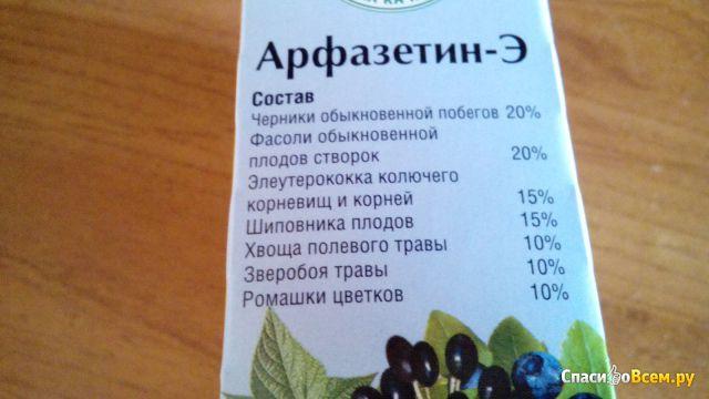 """Травяной сбор """"Арфазетин-Э"""" в фильтр-пакетах """"Красногорсклексредства"""" фото"""