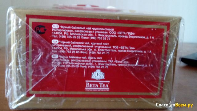 Чай черный Beta Tea Opa фото