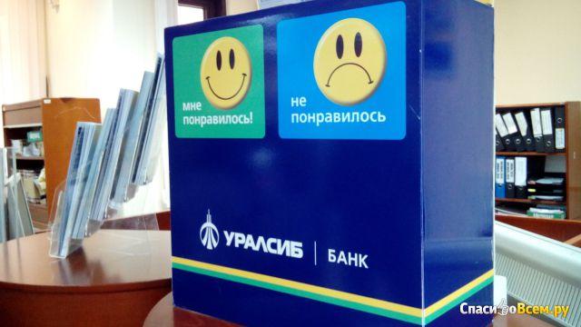 Дополнительный офис банка Уралсиб, центр клиентского обслуживания (Уфа, ул. Крупской, д. 9) фото
