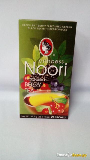 """Чай черный """"Принцесса Нури"""" Ягодный в пакетиках фото"""