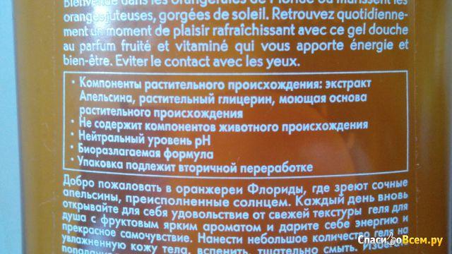 """Бодрящий гель для душа Yves Rocher Les Jardins du Monde """"Флоридский апельсин"""" фото"""