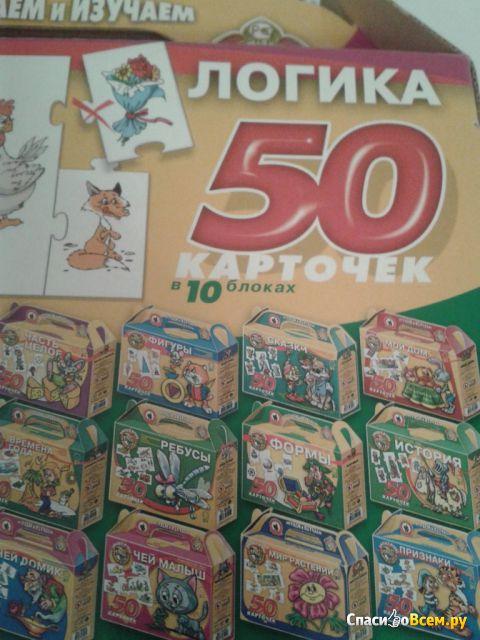 """Развивающая игра """"Логика"""" 50 карточек в 10 блоках, серия """"Умные игры"""" Русский стиль фото"""