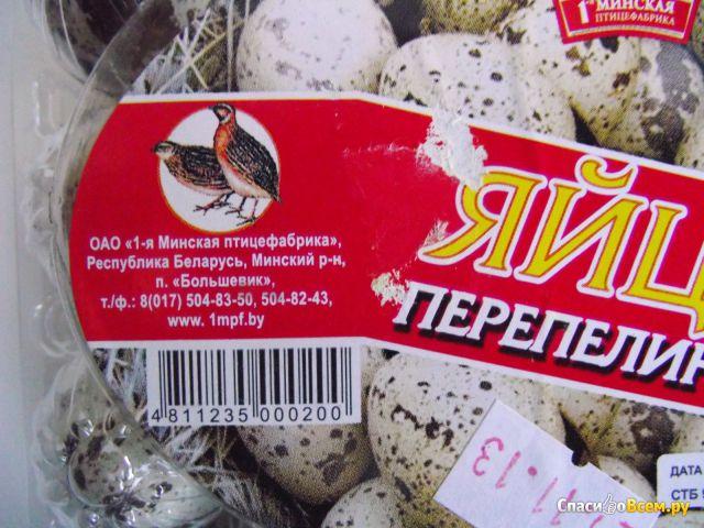 """Яйца перепелиные """"1-ая Минская птицефабрика"""" 20 штук фото"""
