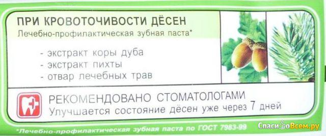 """Зубная паста """"Лесной бальзам"""" при кровоточивости десен фото"""