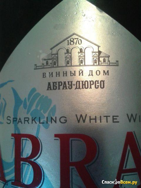Вино игристое полусладкое Abrau Абрау-Дюрсо фото