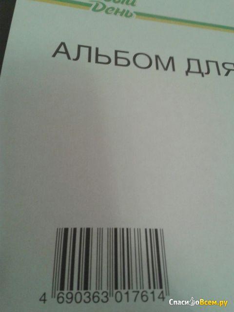 """Альбом для рисования """"Каждый день"""" фото"""