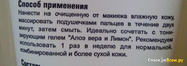 """Скраб для лица Green mama Формула Тайги """"Кедровый орех и уссурийский хмель"""" фото"""