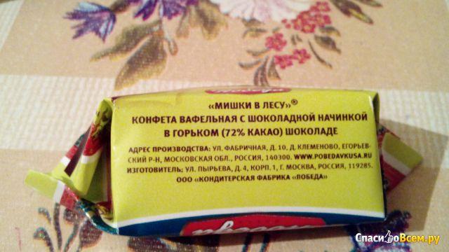"""Конфеты Победа вкуса """"Мишки в лесу"""" вафельные фото"""