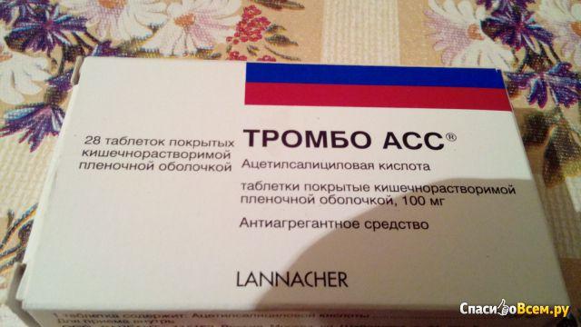 Таблетки для сердечно-сосудистой системы Тромбо АСС 100 мг фото