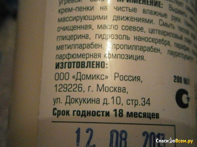 """Крем-пенка для снятия макияжа Domix Green """"Серебряная линия"""" с экстрактом череды фото"""