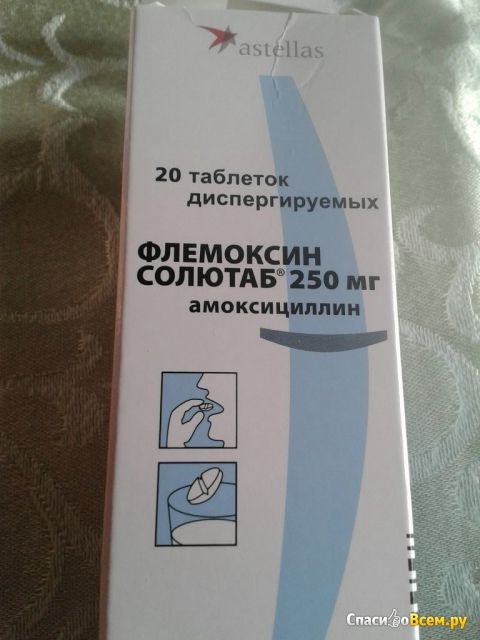 Как принимать флемоксин солютаб